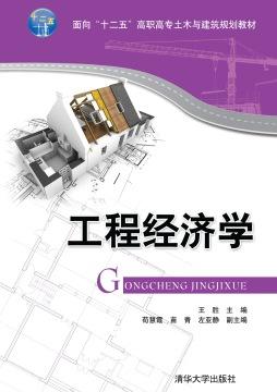 工程经济学 王 胜、荀慧霞、苗青、左亚静 清华大学出版社