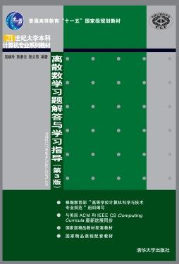 离散数学习题解答与学习指导(第3版) 屈婉玲, 耿素云, 张立昂, 编著 清华大学出版社