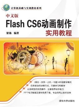 中文版Flash CS6动画制作实用教程