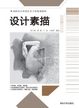 设计素描 刘子裕, 曾润, 兰岚, 王福罗, 编著 清华大学出版社