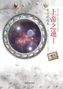 上帝之速Ⅰ—— 天空的灯火 [美]里维斯 (Revis,B.)  清华大学出版社