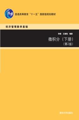 微积分(下册,第2版) 孙毅、王国铭 清华大学出<em>版</em>社