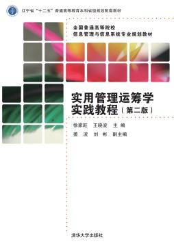 實用管理運籌學實踐教程(第二版)
