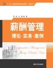薪酬管理:理论.实务.案例 周斌, 汪勤, 编著 清华大学出版社