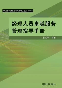 经理人员卓越服务管理指导手册 张立章, 编著 清华大学出版社