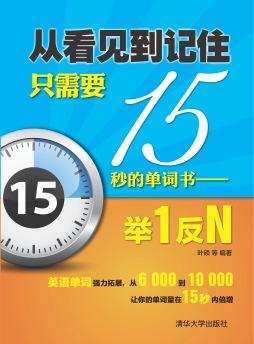 从看见到记住只需要15秒的单词书——举1反N 叶硕 等 编著 清华大学出版社