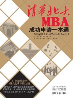 清华北大MBA成功申请一本通——帮你成功开启清华北大MBA之门 甄诚, 赵羽, 主编 清华大学出版社