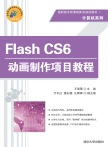 Flash CS6动画制作项目教程 王雪蓉, 主编 清华大学出版社