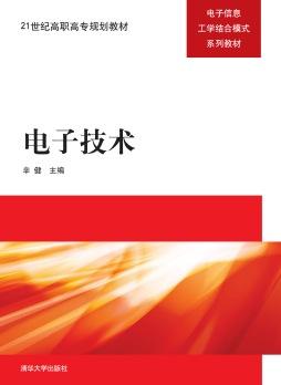 电子技术 辛健 清华大学出版社