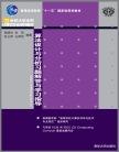 算法设计与分析习题解答与学习指导 屈婉玲, 刘田, 张立昂, 王捍贫, 编著 清华大学出版社