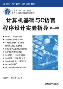 计算机基础与C语言程序设计实验指导(第二版) 焉德军、刘明才 清华大学出版社