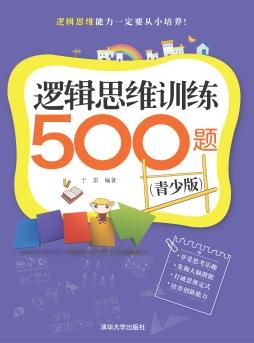 逻辑思维训练500题(青少版) 于雷 清华大学出版社