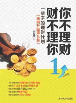 你不理财 财不理你1—— 一辈子的理财计划(畅销升级第5版)