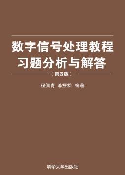 数字信号处理教程习题分析与解答(第四版) 程佩青, 李振松, 著 清华大学出版社
