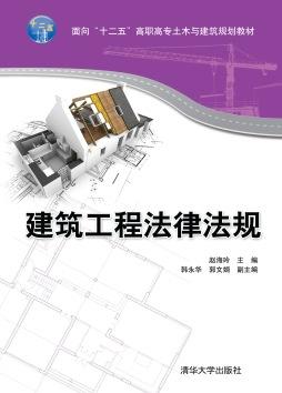 建筑工程法律法规 赵海玲 韩永华 郭文娟 清华大学出版社