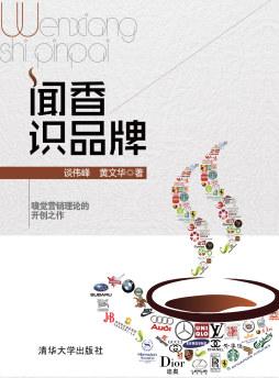 闻香识品牌 谈伟峰, 黄文华 清华大学出版社