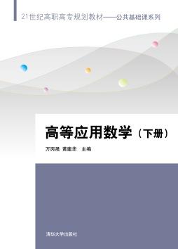 高等应用数学(下册) 万丙晟、黄建华 清华大学出版社