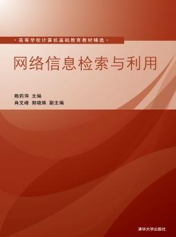 网络信息检索与利用 隋莉萍, 主编 清华大学出版社