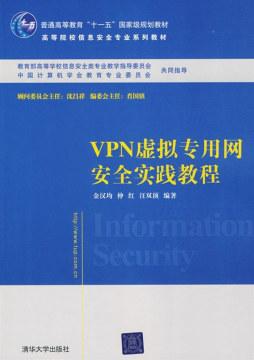 VPN虚拟专用网安全实践教程