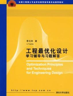 工程最优化设计学习辅导与习题解答 李元科 著 清华大学出版社
