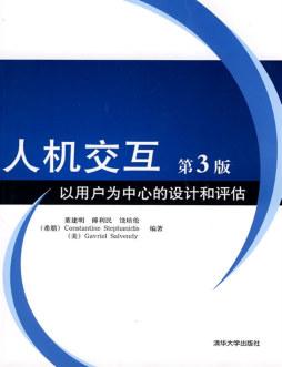 人机交互:以用户为中心的设计和评估(第3版) 董建明、傅利民、饶培伦 清华大学出版社