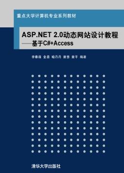 ASP.NET 2.0动态网站设计教程 基于C#+Access 李春葆、金晶、喻丹丹、曾慧等 清华大学出版社