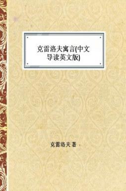 克雷洛夫寓言(中文导读英文版)