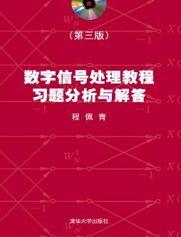 数字信号处理教程习题分析与解答(第三版) 程佩青, 编著 清华大学出版社