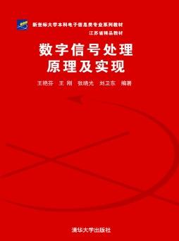 数字信号处理原理及实现 王艳芬, 编著 清华大学出版社