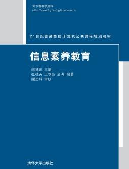 信息素养教育 姚建东、张桂英、王翠茹、金涛等 清华大学出版社