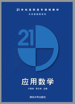 应用数学 卢家林, 李大林主编 清华大学出版社