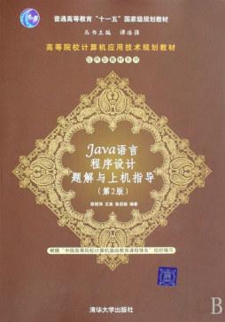 Java语言程序设计题解与上机指导(第2版) 邵丽萍, 王英, 张后扬, 编著 清华大学出版社