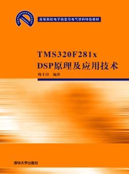 TMS 320 F281xDSP<em>原理</em>及<em>应用技术</em>(高等院校电子<em>信息</em>与电气学科特色教材)|韩丰田 编著|清华大学出版社 韩丰田 编著 清华大学出版社