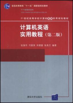 计算机英语实用教程(第2版)