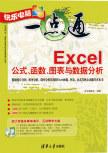 Excel公式、函数、图表数与数据分析 《Excel公式、函数、图表数与数据分析》编委会, 编著 清华大学出版社
