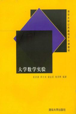 大学数学实验(清华大学公共基础平台课)