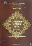 Internet应用教程 陈强, 叶兵, 朱玉娥, 编著 清华大学出版社