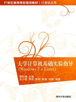 大学计算机基础实验指导(Windows 7+Linux)