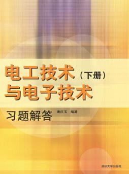 电工技术与电子技术(下册)习题解答 唐庆玉, 编著 清华大学出版社