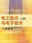 电工技术与电子技术(上册)习题解答 唐庆玉, 编著 清华大学出版社