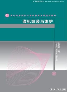 微机组装与维护 陈连锁、刘保利、杨丽君、高阳等 清华大学出版社