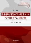 数字信号处理及MATLAB实现(第二版)学习辅导与习题详解 余成波, 杨菁, 杨如民, 主编 清华大学出版社