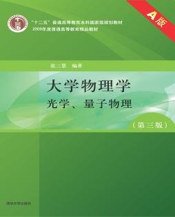 大学物理学(第三版)A版 光学、量子物理 张三慧, 编著 清华大学出版社