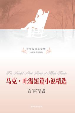 马克·吐温短篇小说精选(中文导读英文版)  (美) 马克·吐温 (Mark Twain) , 著 清华大学出版社