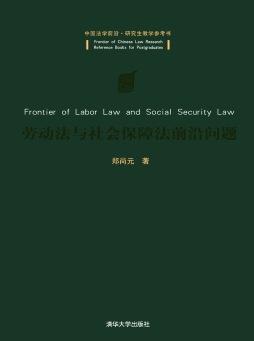 劳动法与社会保障法前沿问题