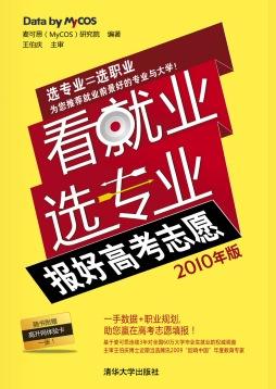 看就业选专业——报好高考志愿(2010年版) 麦可思、王伯庆 清华大学出版社