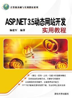ASP.NET 3.5动态网站开发实用教程 杨建军 清华大学出版社
