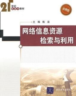网络信息资源检索与利用 陈泉、申蓉、郭利伟、高云燕等 清华大学出版社