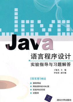 <em>Java</em><em>语言</em><em>程序设计</em><em>实验</em><em>指导</em>与习<em>题解</em>答|丁振凡, 主编|清华大学出版社 丁振凡, 主编 清华大学出版社