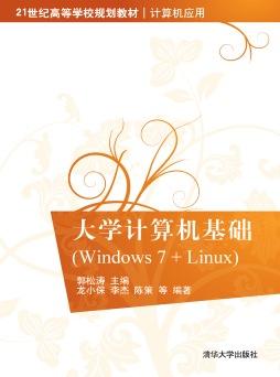 大学计算机基础(Windows 7+Linux) 郭松涛、龙小保、李杰、陈莉等 清华大学出版社